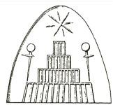Sello donde puede verse un zigurat